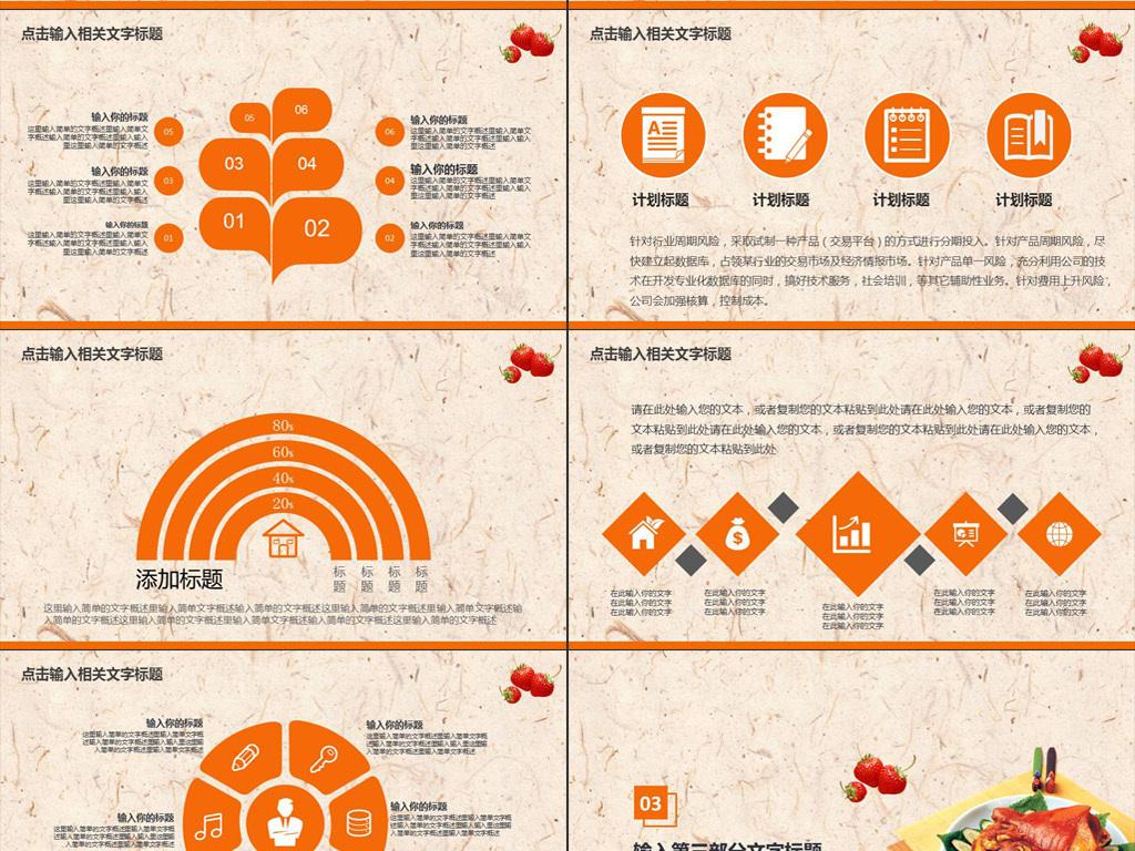 食介绍美食文化美食节PPT模板