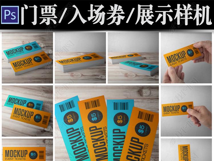 全套12PSD优惠券/入场券/门票/展示样机模板