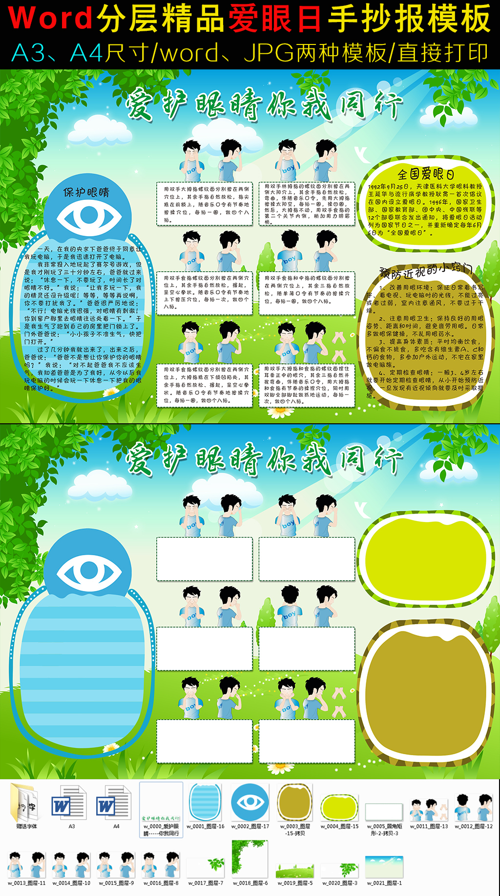 word爱眼日小报保护眼睛视力健康.图片