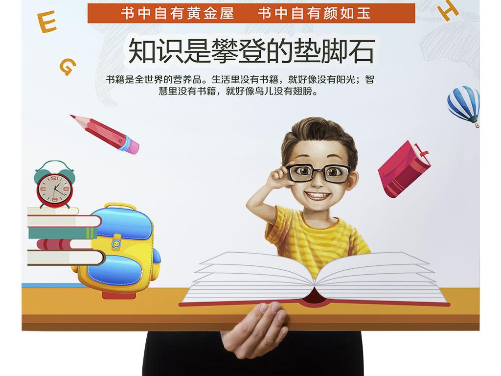 手绘读书海报图片大全读书海报怎么做幼儿园关于读书的海报背景背景图