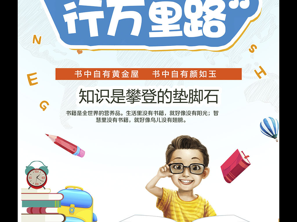 读书海报图片大全读书海报怎么做幼儿园关于读书的海报背景背景图片