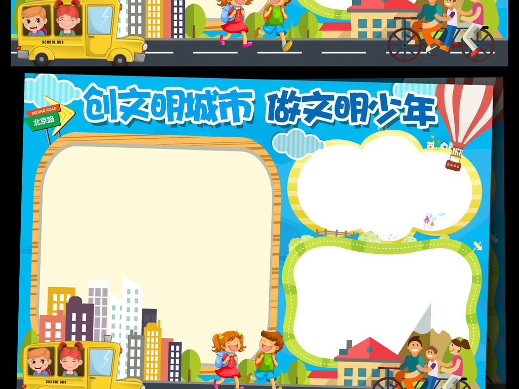 创建文明城市读书小报文明少年手抄报模板