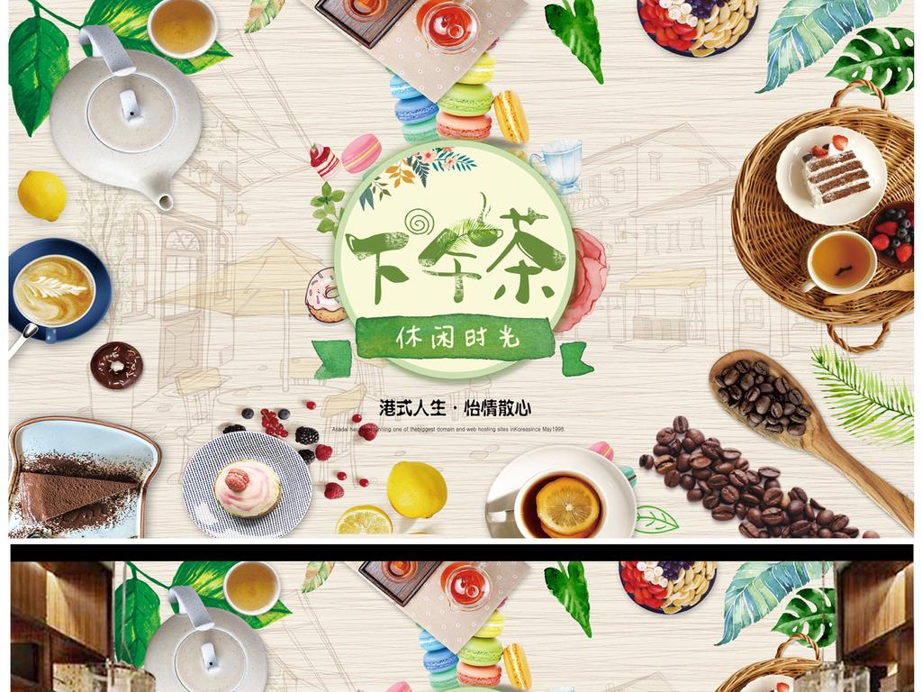 欧美手绘下午茶果汁饮料冷饮店壁画背景墙