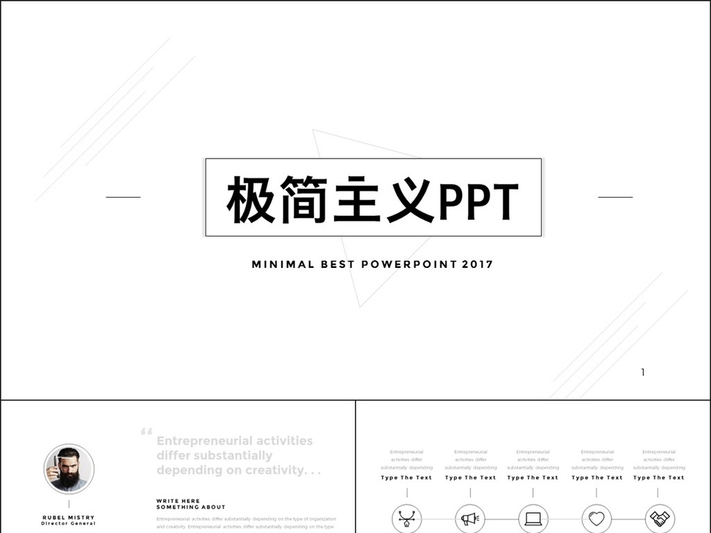 极简主义黑白简约风公司宣传商务ppt模板图片