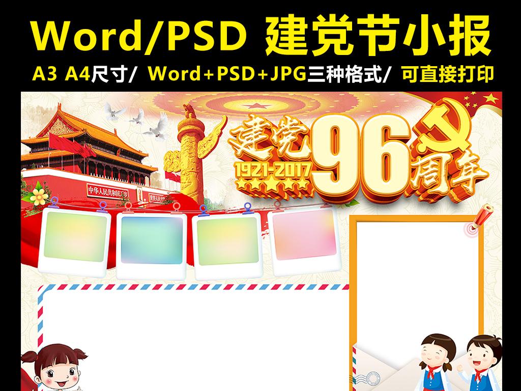 建党96周年手抄报建党节电子小报word