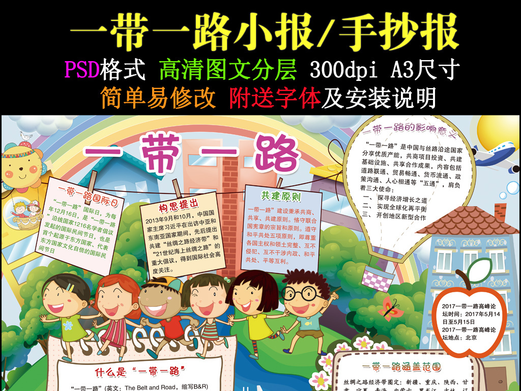 路峰会小报丝绸之路历史手抄报图片下载psd素材 其他图片