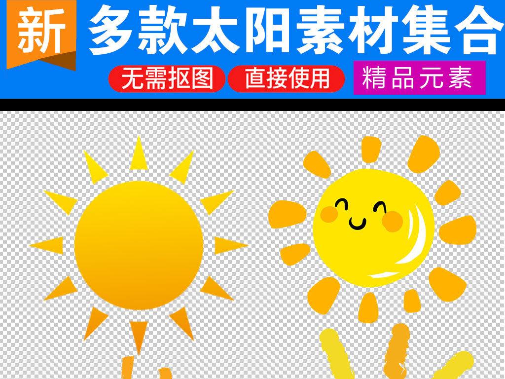 太阳卡通图片素材太阳光线太阳