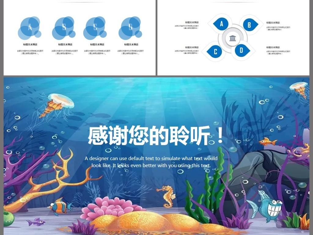 蓝色海洋海底世界环境保护鱼ppt模板图片