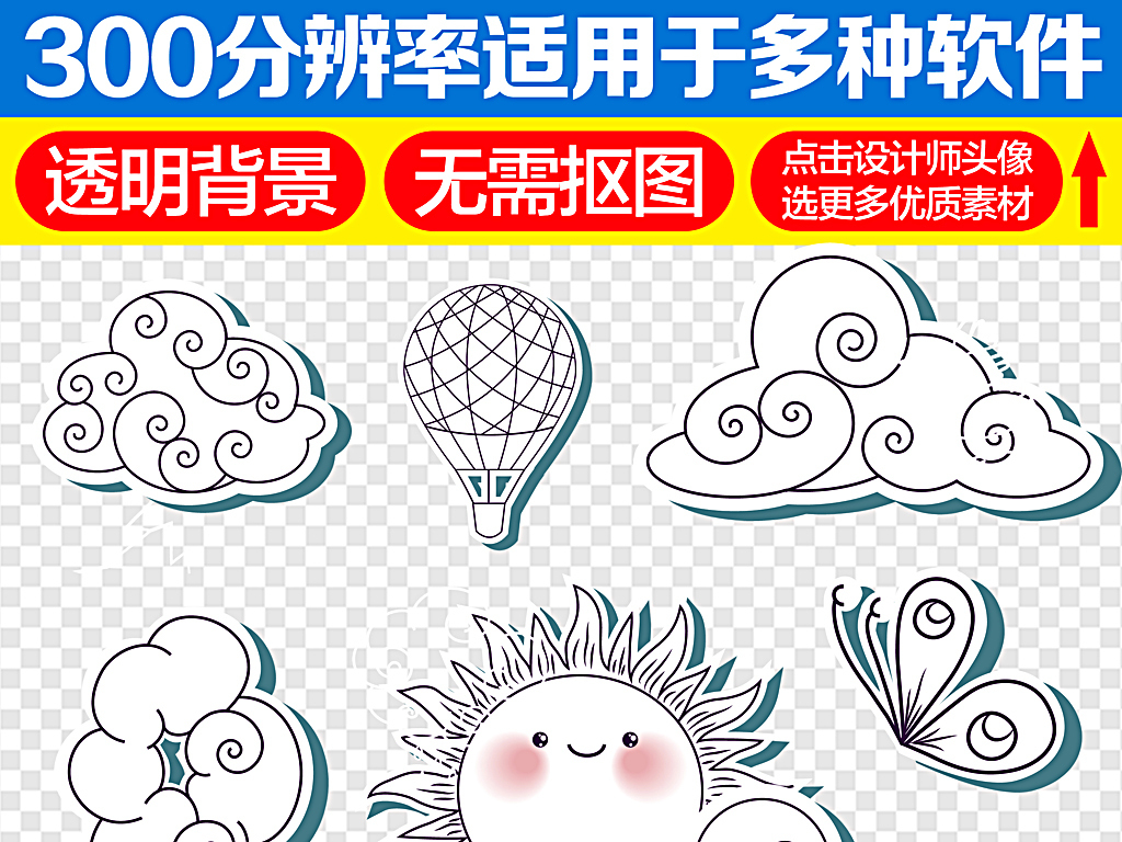 卡通天空装饰手绘云朵轮廓图片下载png素材-其他-我