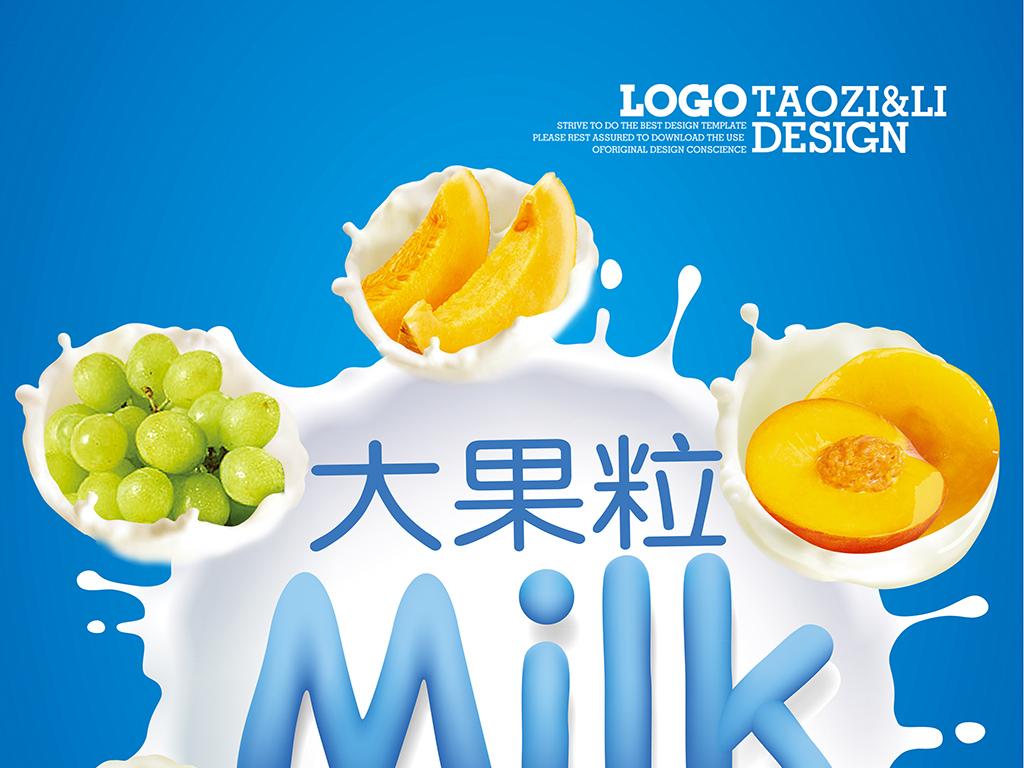 水果酸奶促销海报