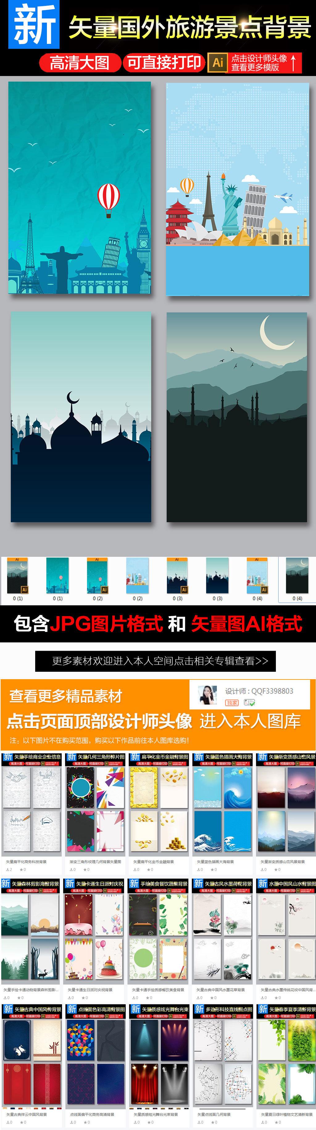矢量卡通国外旅游展板背景设计