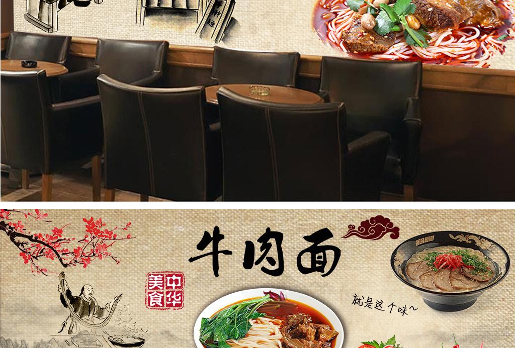 复古怀旧牛肉面重庆小面面馆饭店装饰背景墙