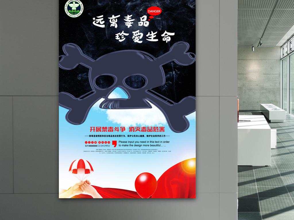 国际禁毒日禁毒创意海报设计