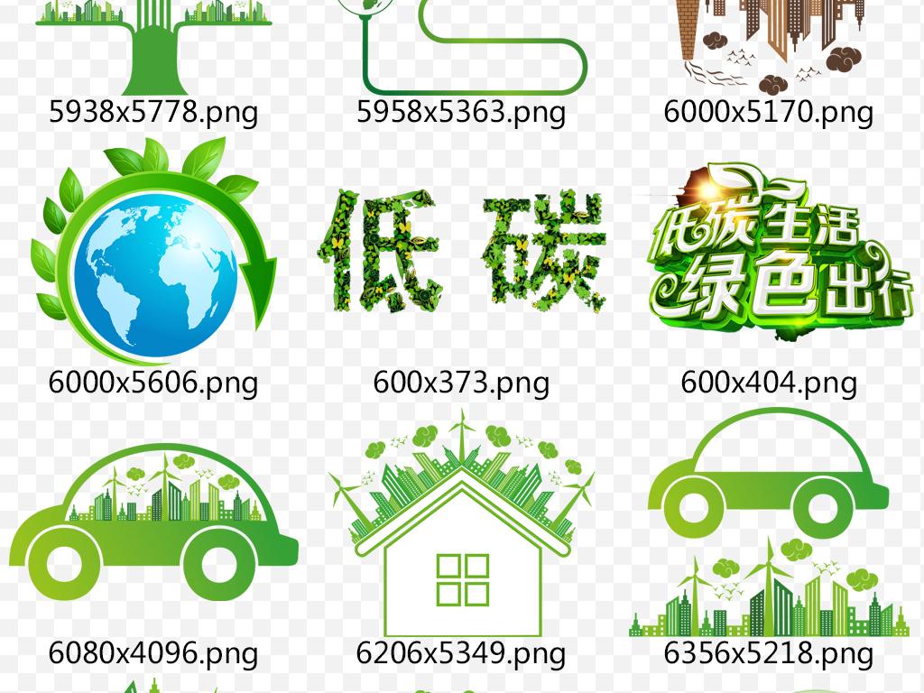 绿色出行节能减排低碳环保设计素材