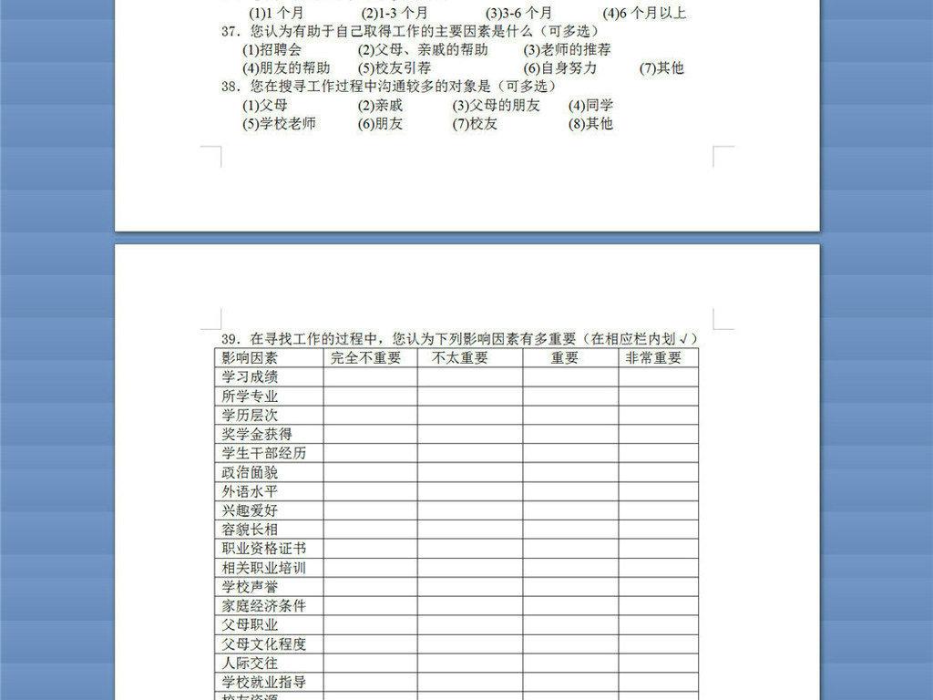大学生就业调查问卷图片下载doc素材 其他报表