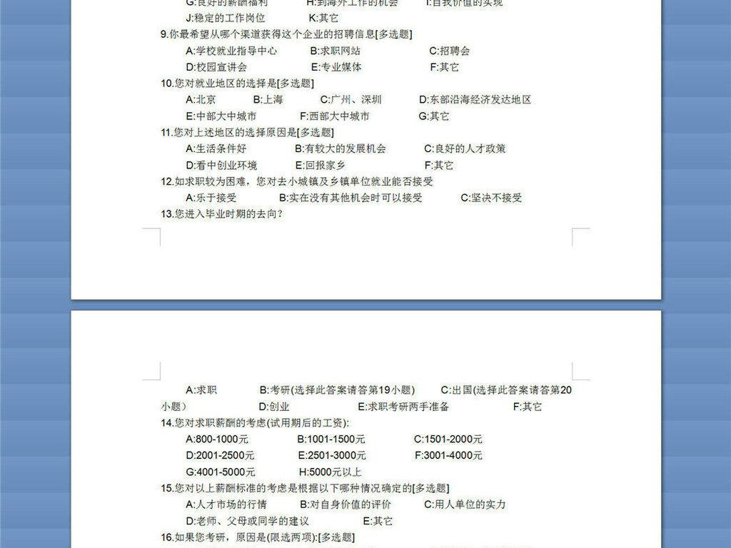 大学生就业情况调查问卷模板下载 word doc格式素材 图片0.01MB 其他