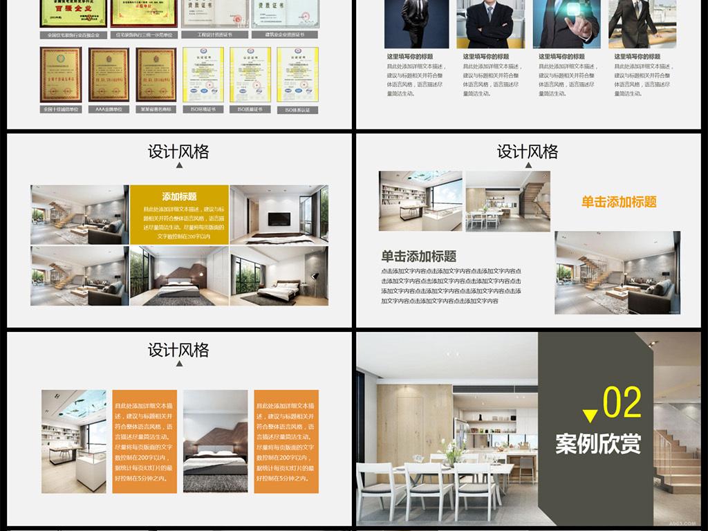 画册排版室内设计家具装修行业ppt模板图片