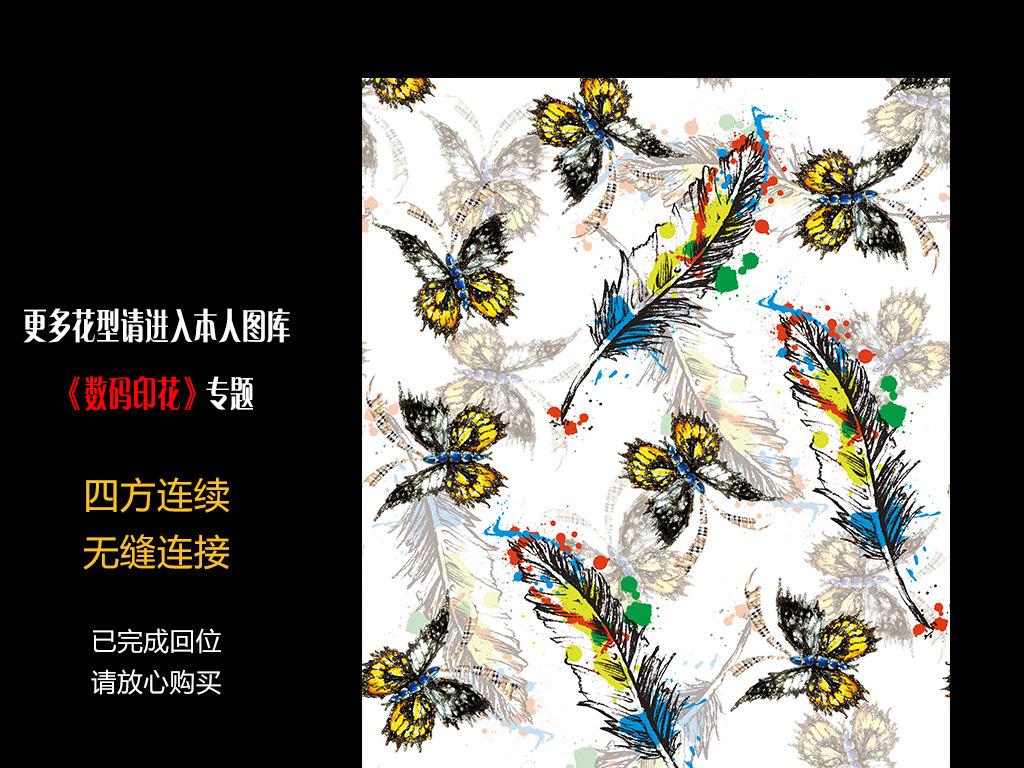 手绘蝴蝶羽毛图案数码印花服装面料花型设计