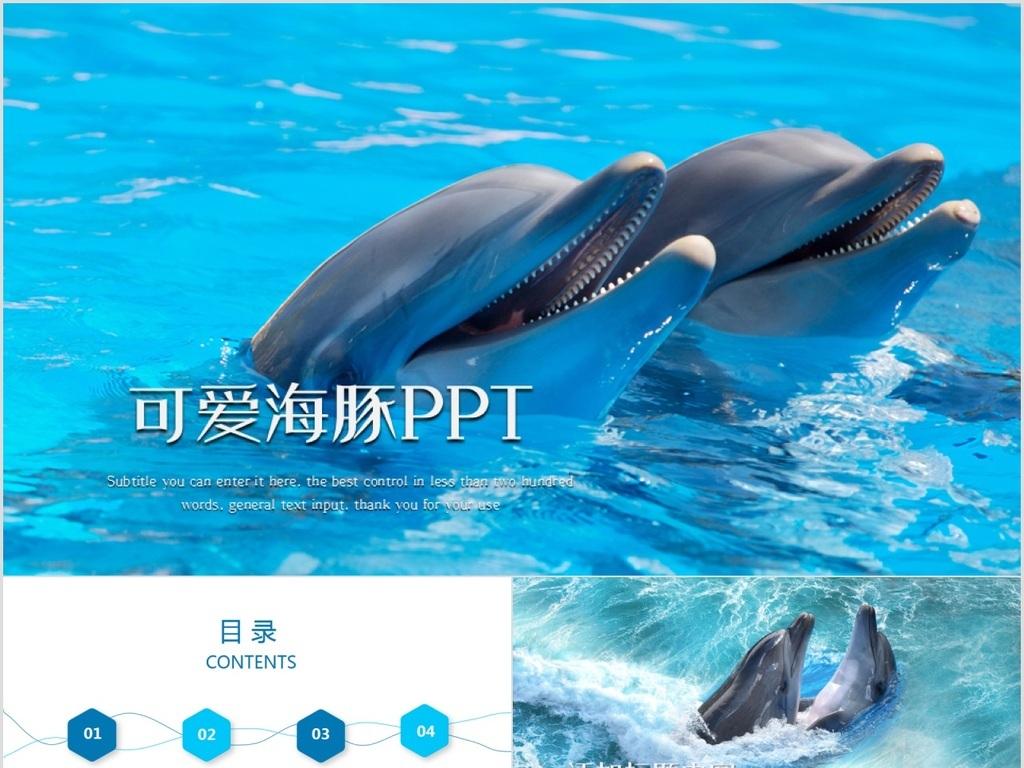 蓝色大海跳跃海豚ppt动态模板