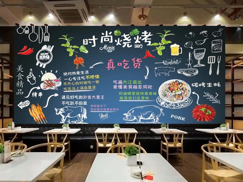 个性手绘黑板时尚烧烤bbq烤肉烤串烧烤店背景墙