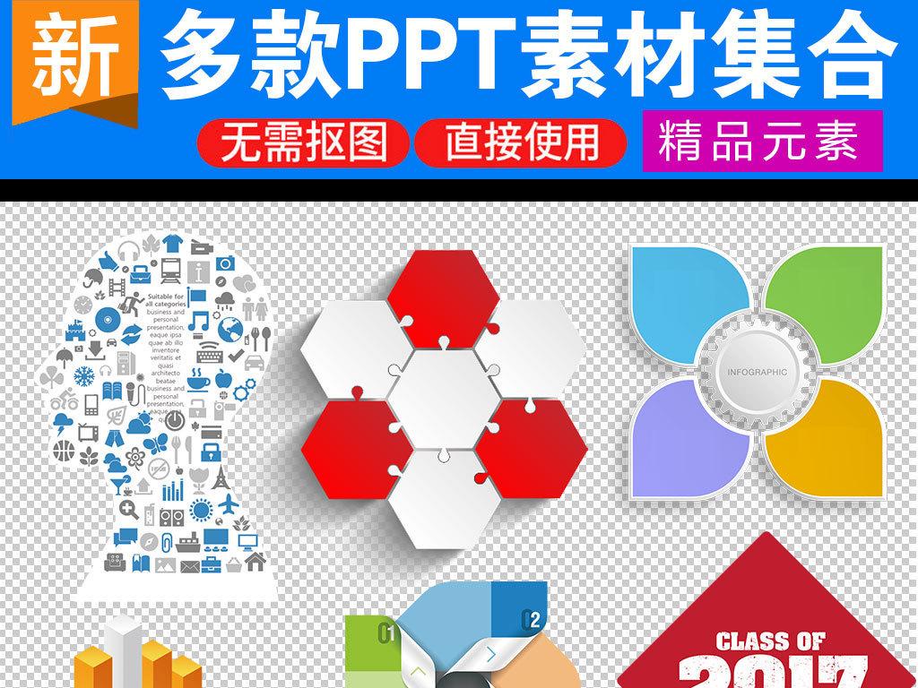 ppt实用图标背景图片素材图片