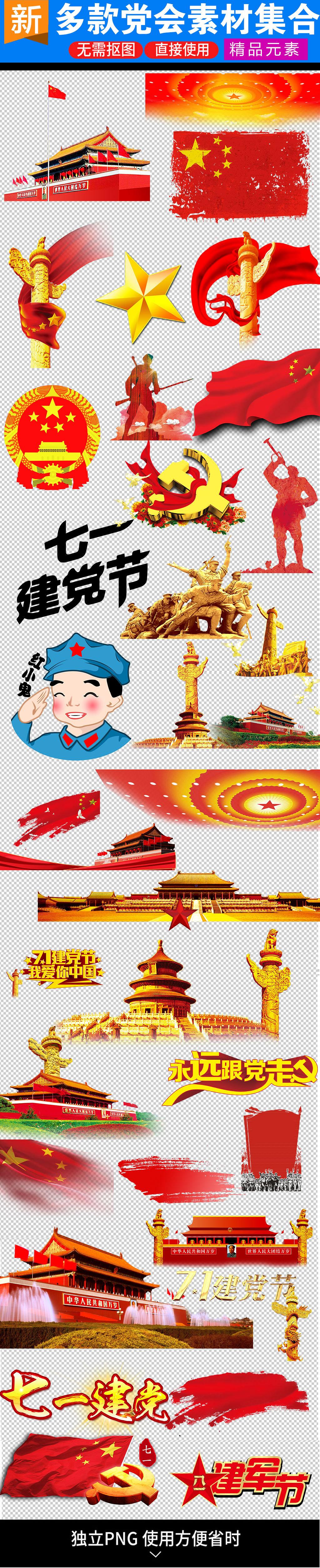 中国国旗天安门人民大会堂背景素材