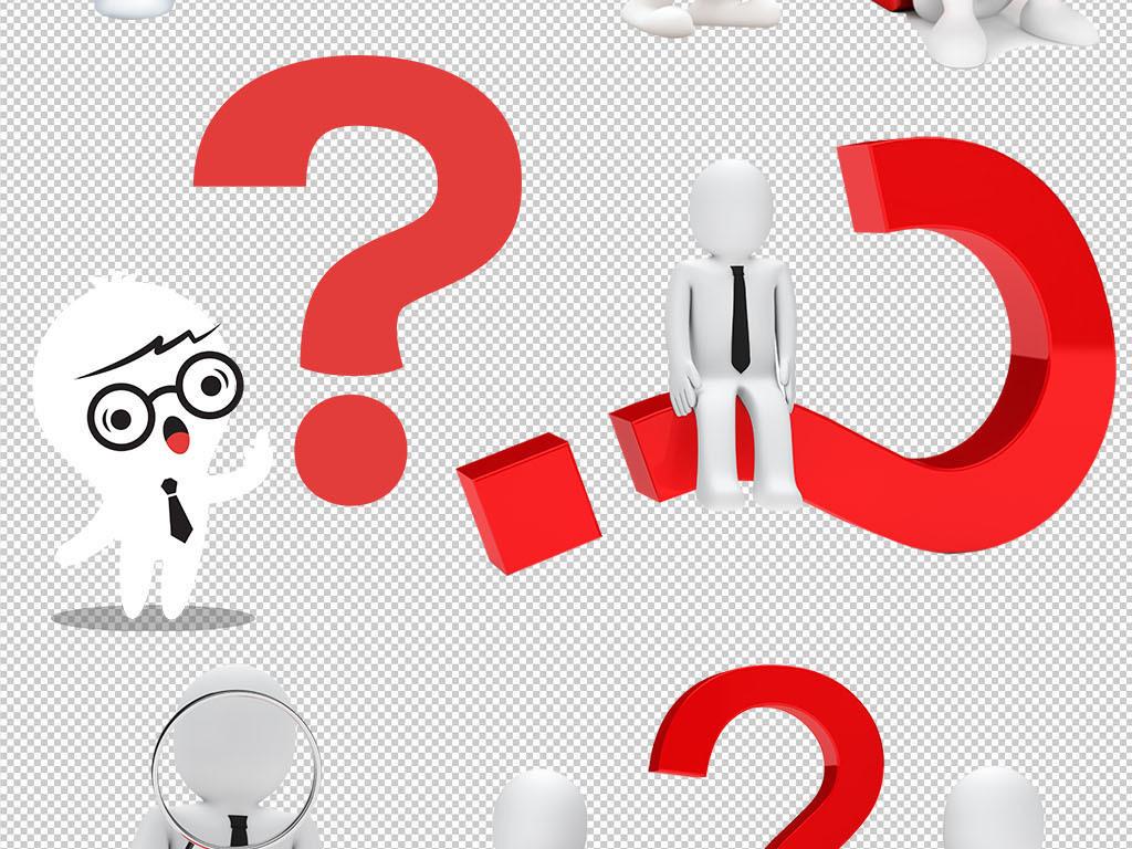 3d商务问号疑问思考png素材图片