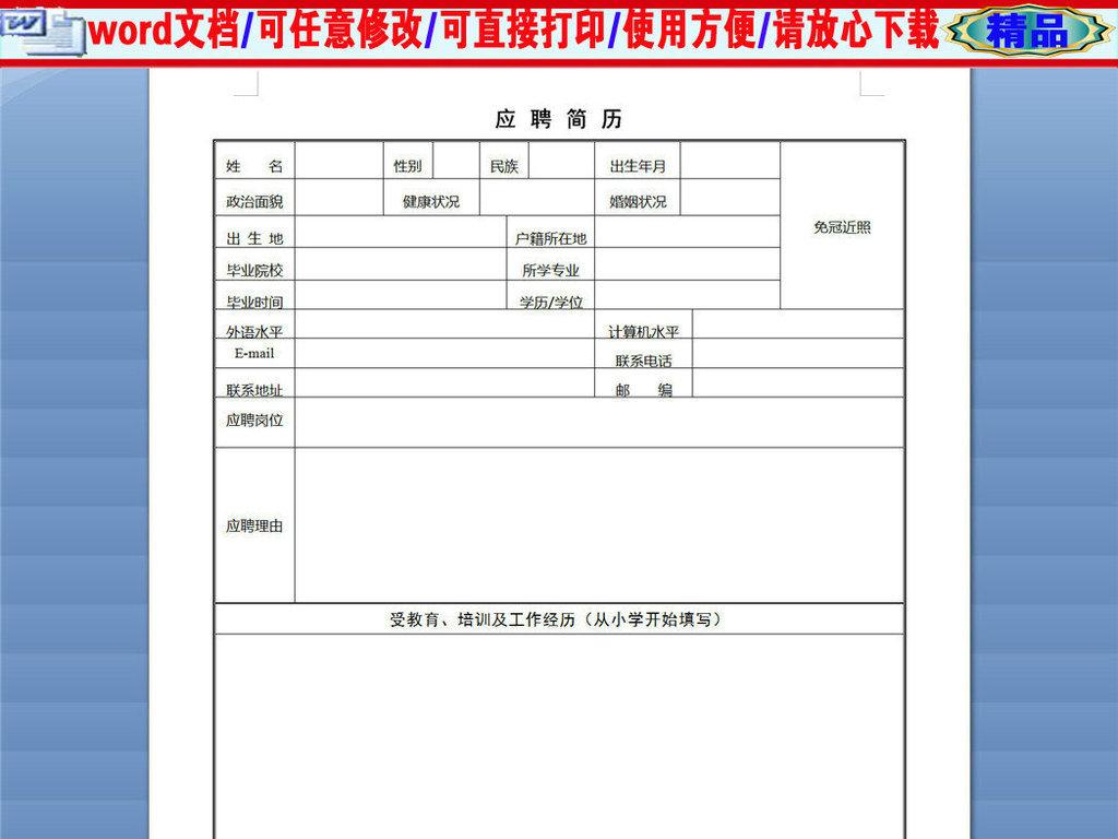 应聘简历表素材下载,作品模板源文件可以编辑替换