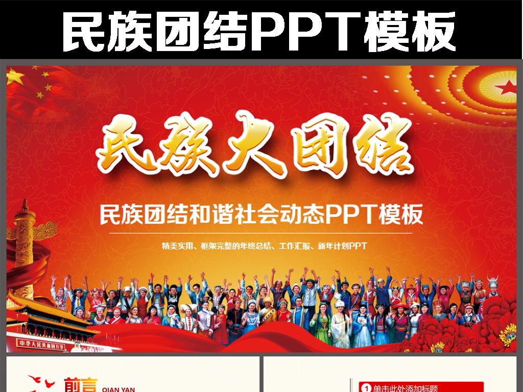 56个民族团结构建和谐社会动态ppt模板