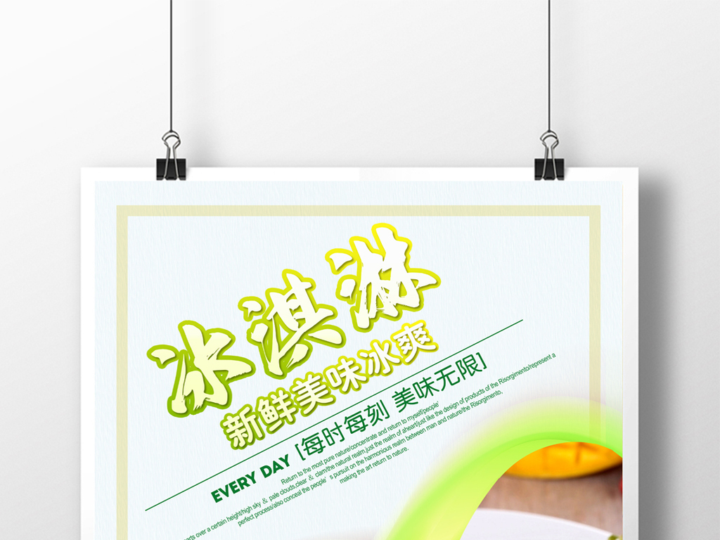 夏日推夏季饮品冰淇淋海报(图片编号:16570564)_pop