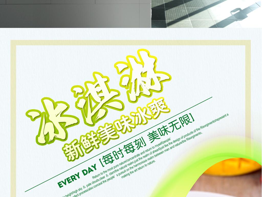 海报设计 创意海报 pop海报 > 夏日推夏季饮品冰淇淋海报