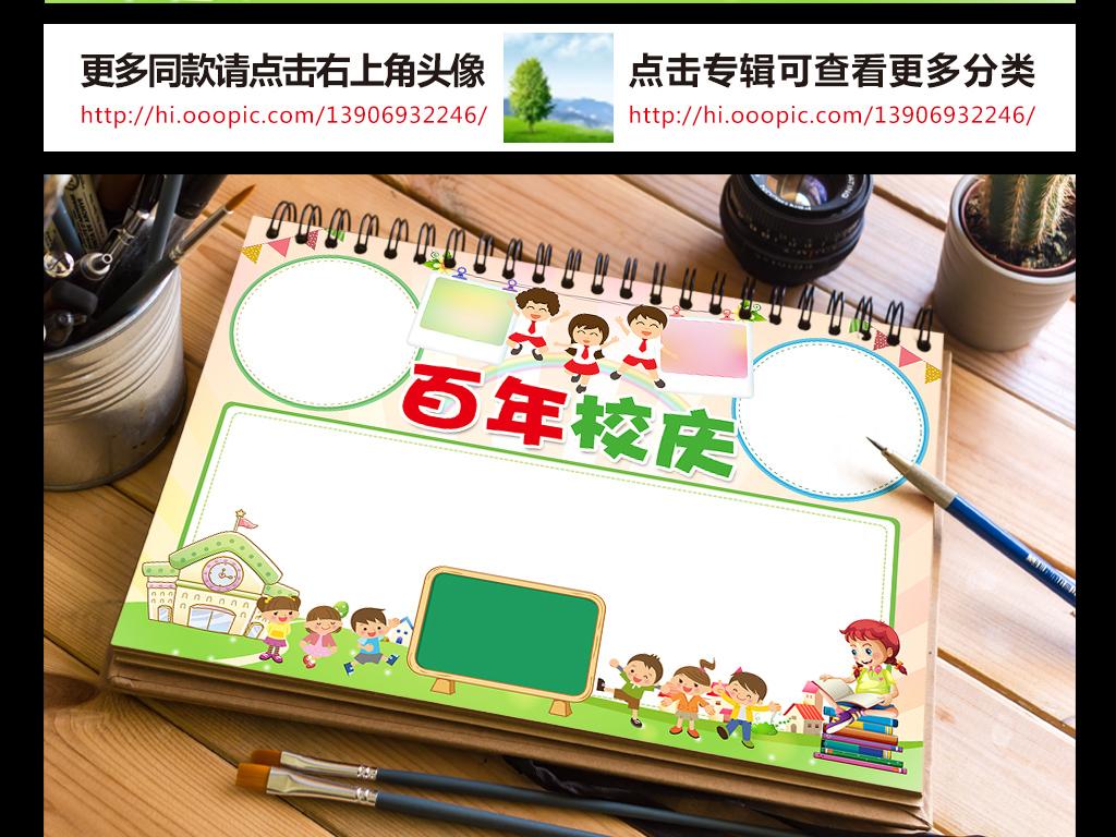 学校周年庆手抄报庆祝校庆电子小报word
