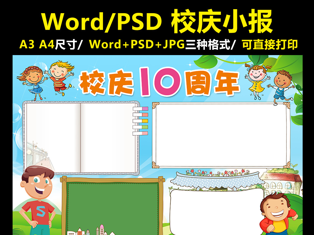 学校周年庆手抄报庆祝校庆电子小报word图片