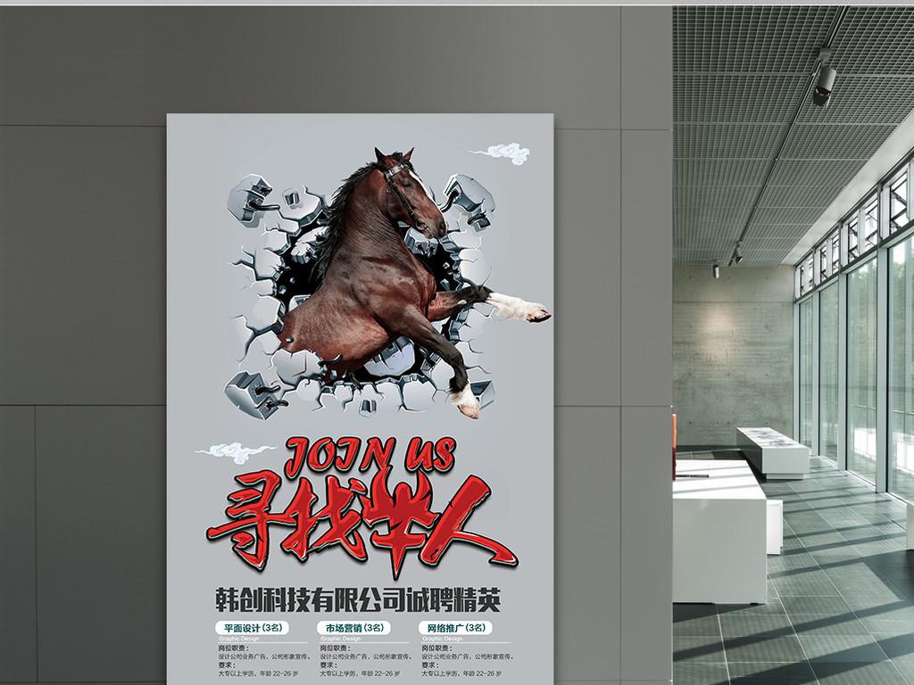 创意招聘海报