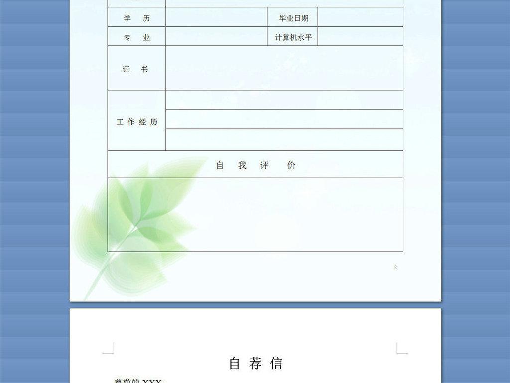 新绿色空白个人简历表格图片