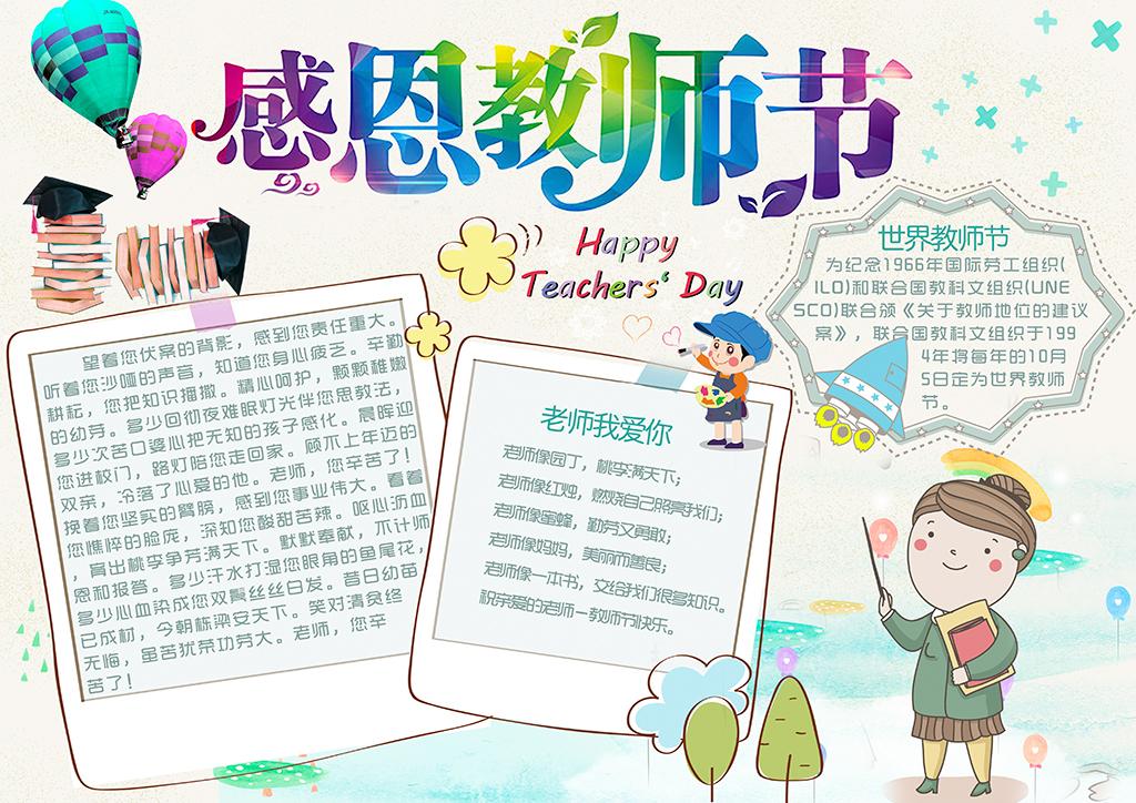 "ppt模板 【本作品下载内容为:""卡通感恩教师节小报"""