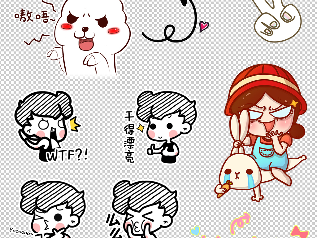 可爱综艺节目字体卡通表情弹幕后期制作素材图片
