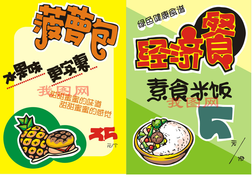 餐厅饭店小吃店美食pop手绘海报矢量图(8张)