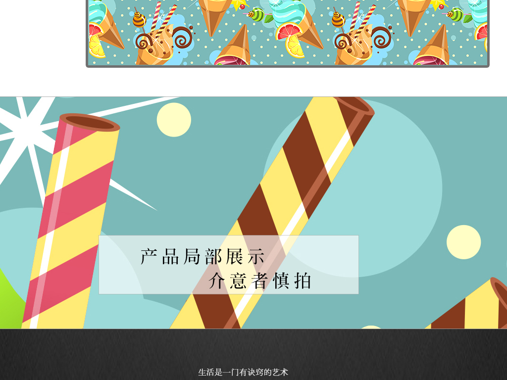 清新高清手绘七彩冰淇淋问题和背景墙壁纸
