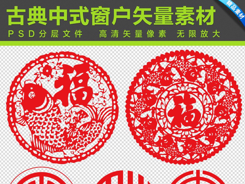 中式窗花图案红色窗花剪纸中式