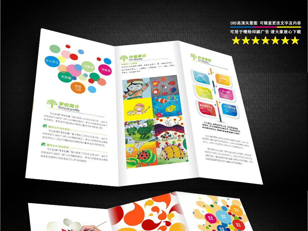 少年儿童美术培训班招生宣传册三折页设计图片
