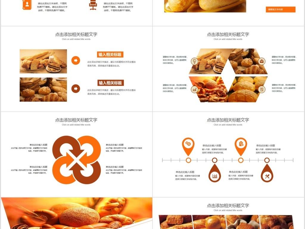 餐饮美食美味面包烘培甜品店ppt动态模板