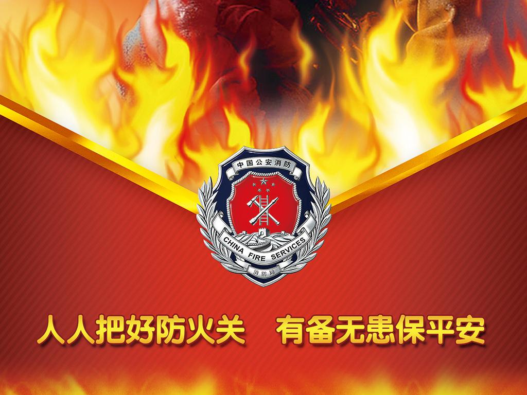 中国消防官兵防火展板