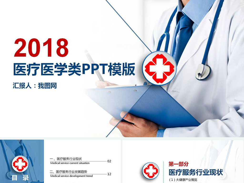 医疗医学类ppt模版图片下载wps素材-文档背景-我图网
