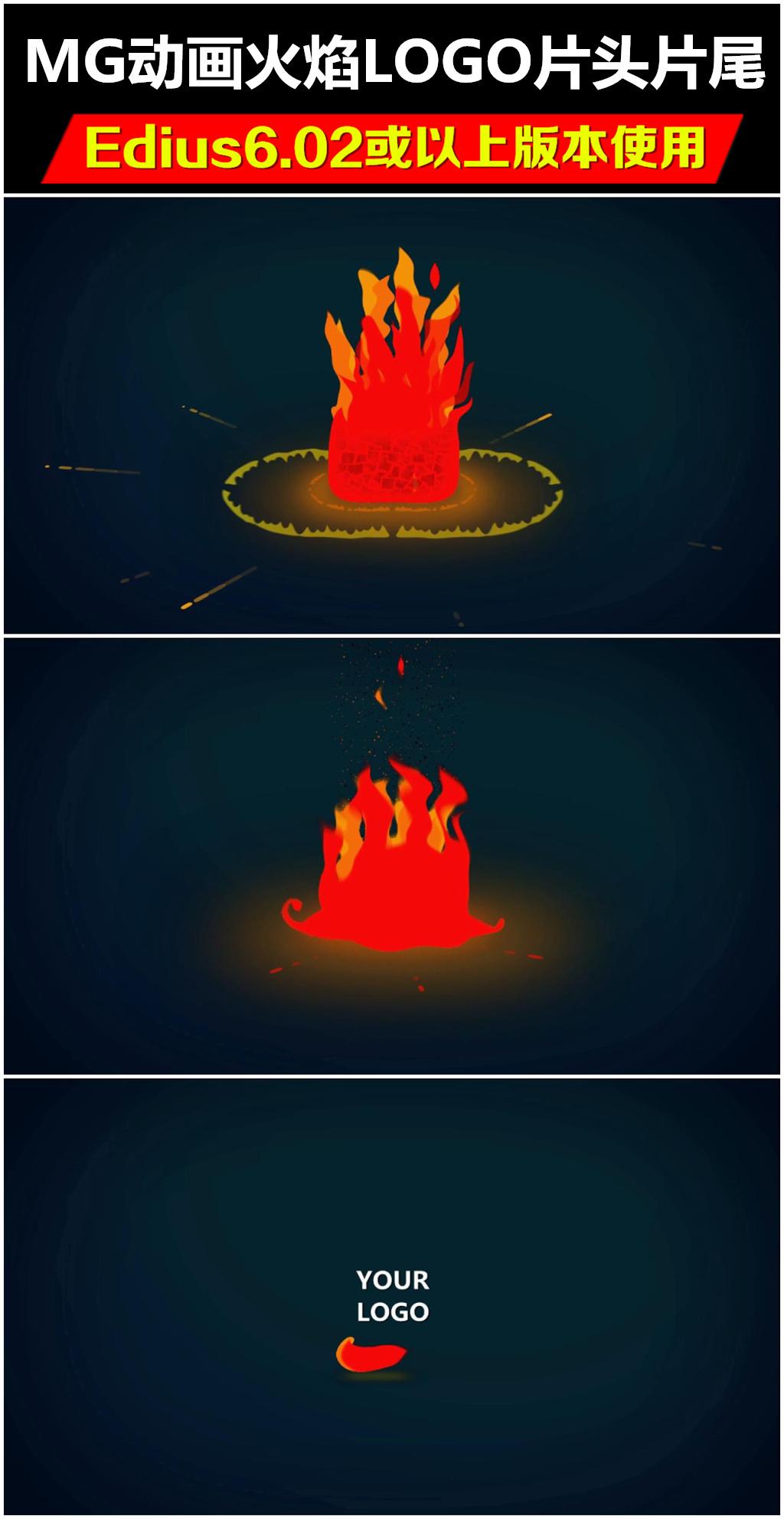 edius火焰燃烧logo片头片尾模板下载_edius火焰燃烧片