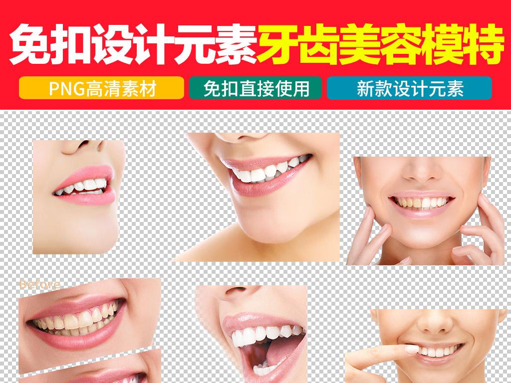 牙科牙齿美容美白海报免扣人物模特素材