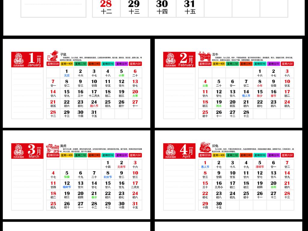 2018年狗年台历背面psd日历16