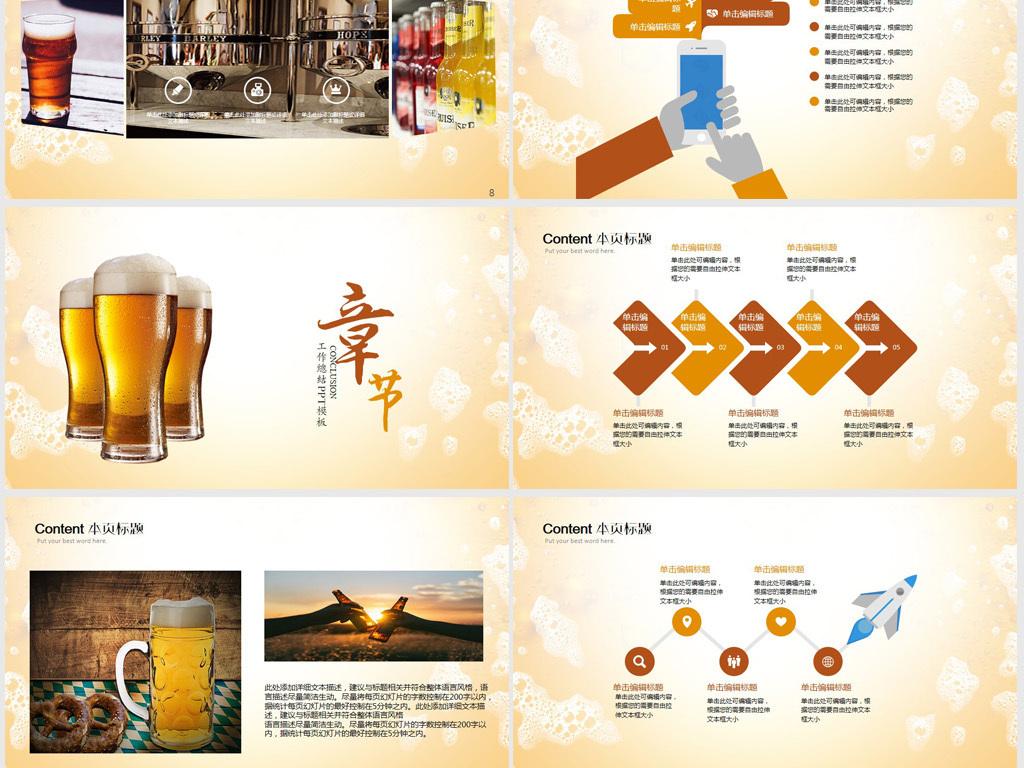 啤酒ppt动态模板
