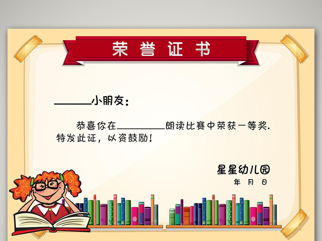 可爱卡通小学生奖状幼儿园奖状图片
