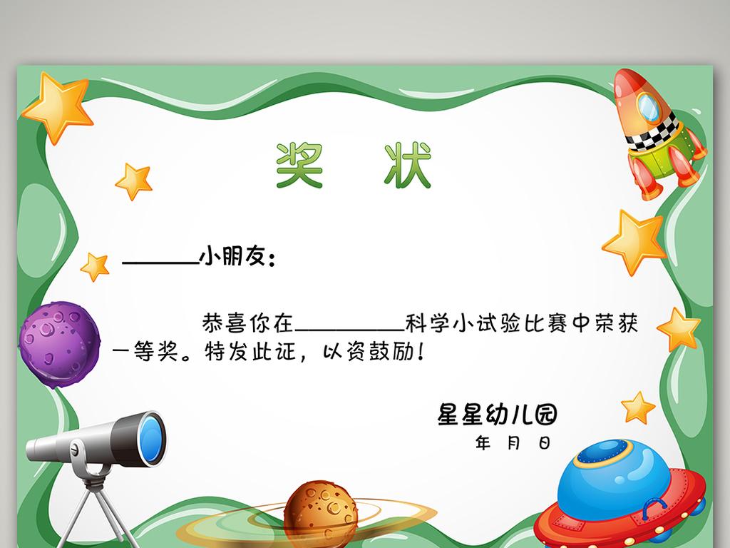 设计作品简介: 卡通小学生幼儿园奖状 位图, rgb格式高清大图,使用图片